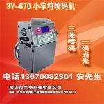深圳喷码机有限公司_专业的国产小字符喷码机厂家_代喷码