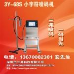 东莞塘厦喷码机_用于塑料胶袋包装打字打号码打日期码的设备