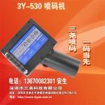 电子打码机(速干墨水)二维码手持式喷码机厂家价格(深圳)