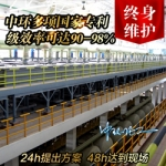 杭州中环工业萃取设备,25年生产经验,超5000家企业都在使