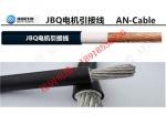 电机焊把线,电机引接线JBQ