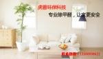 重庆专业除甲醛除异味提高空气质量