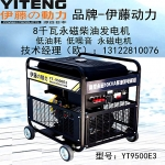 伊藤动力8千瓦柴油发电机YT9500E3