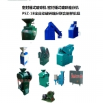 環保型電動縮分機用于煤或其他顆粒物料試樣的縮分制備