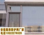 隐形防护网 北京隐形防护网制作厂家特价促销