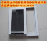2015北京最新金剛網防盜窗安裝質量報價