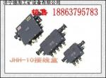 JHH电缆接线盒首选济宁德海18863795783