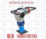 HCD80型电动冲击夯销售热线18863795783