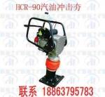 HCD90汽油冲击夯销售热线18863795783