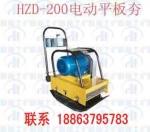 HZD200型电动平板夯销售热线18863795783