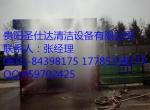 南宁白色建筑工地自动洗车机洗车台