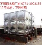 广西南宁201、304不锈钢生活水箱