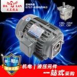 【原装正品】CBN 1.5KW 液压专用电机 2HP 大兰
