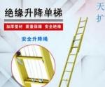 直销玻璃钢绝缘双侧梯 多功能绝缘关节梯 电工用爬梯工程梯批发
