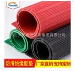 厂家批发防滑绝缘胶垫 橡胶条纹绝缘胶垫 配电室电气绝缘胶垫