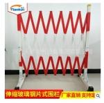 直销马路防护伸缩护栏 玻璃钢伸缩管式围栏 铁路护栏网隔离栏