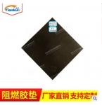 直销阻燃绝缘胶垫 配电室绝缘胶垫 高压电气绝缘胶垫生产厂家
