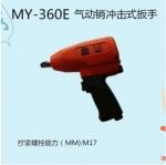 黑牛MY-360E,1/2