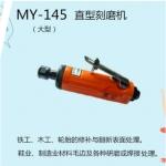 黑牛MY-145后排氣氣動刻磨機