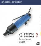 供应 OP-308DA1/308DAF气动螺丝刀,起子,风批