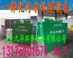 每天10-30吨陶瓷厂一体化污水处理设备技术支持
