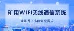 礦用WiFi無線通信系統:煤礦井下全覆蓋