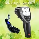 代理testo835-H1红外测温仪(含湿度模块)