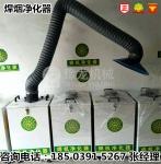 金牌焊烟净化器