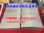 沈阳VMC1165B机床防护罩