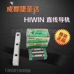 HIWIN上银直线导轨滑块 成都直线导轨轴承