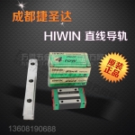 HIWIN上銀直線導軌滑塊 成都直線導軌軸承