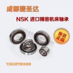 成都nsk轴承价格 7206C/P4 nsk轴承型号