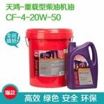 天鸿-重载型柴油机油 CF-4-20W-50 四川柴油价格
