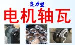 重庆赛力盟YR1600-8交流异步电动机轴瓦销售