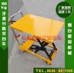 150kg小型液壓升降平臺車價格,手推式液壓升降車廠家直銷