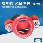 四川消防设备 供应绿兵船 螺纹式机械三通 消防管配件