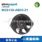 德國ebmpapst變頻器散熱風扇W2S130-AB03-2