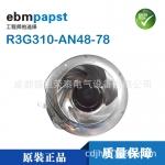 ebmpapst离心风机R4E310-AP11-01/F01