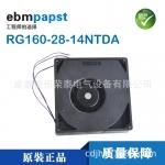 ebmpapst电梯风扇RG160-28/14NTDA