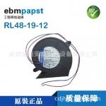德国ebmpapstCPU风扇RL48-19/12