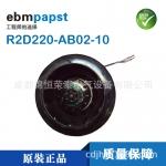 德国ebmpapst变频器风机R2E220-AD19-11