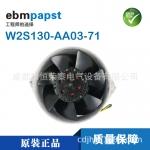 ebm风机W2S130-AA03-71威图专用