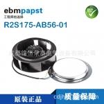 供应R2S175-AB56-01德国ebmpapst伺服电机