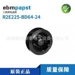 德国ebmpapst散热风扇R2E225-BD64-24