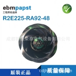 德国ebmpapst涡轮离心风机R2E225-RA92-48