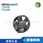 德国ebmpapst-7212N直流风扇