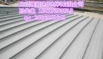 臻誉生产韶关、清远、河源、梅州铝镁锰板全系列