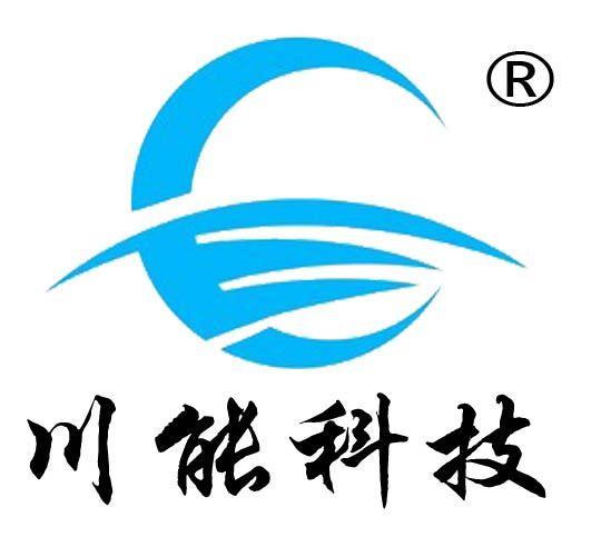 济南川能电子科技有限公司