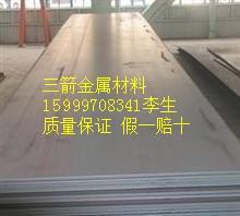 厂家直销420A/c低合金板,中厚钢