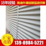 氟碳铝合金波纹板 铝镁锰波纹板 波浪铝板 幕墙大波纹铝板
